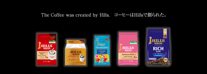 The Coffee was created by Hills. コーヒーはHillsで創られた。
